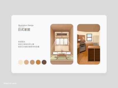 日式家居/japanese home 插图
