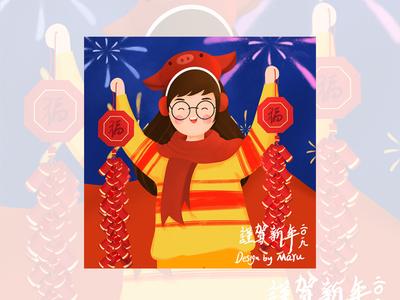 新年快乐/Happy New Year 设计 插图