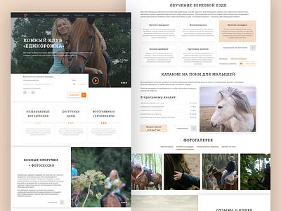 "Landing Horse Club ""Unicorn"" horse layout ui ux webdesign uiux typography creative design figma landing page landing interface clean creative"