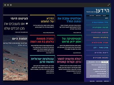 Updated school project school bezalel tlv hebrew website israel science redesign