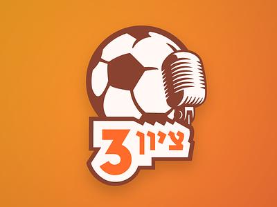 Logo Design for Tziun-3 Podcast podcast soccer israeli logo design logo