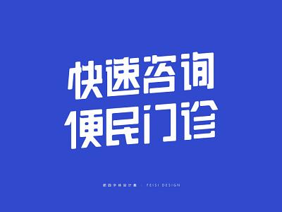 字体设计 design