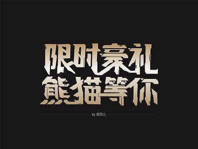01 branding