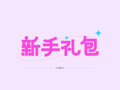 03 branding