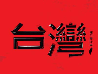 Taiwan lettering