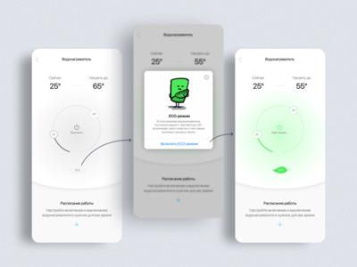 """Mobile app """"Smart house"""" part 1"""