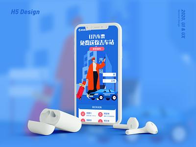 H5 Design branding illustration vector design