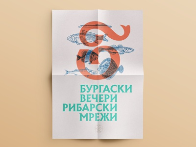 Burgas Contest Entry symbol graphic type monogram logotype mark manolov logo ivan design