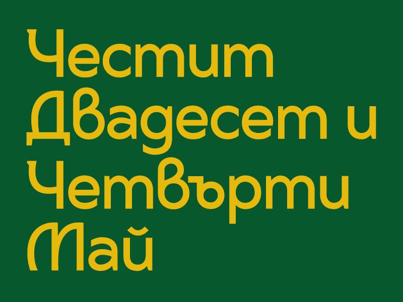 Typeface design sneak peek localization bulgarian type design typeface alphabet cyrillic