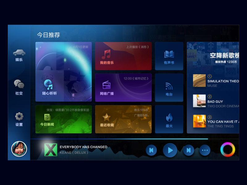 Vehicle HMI Design flat design gradient music player blue simple technology icon ui interface car auto hmi