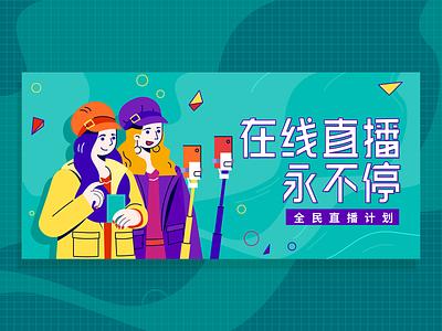 Live broadcast 直播 design 插图