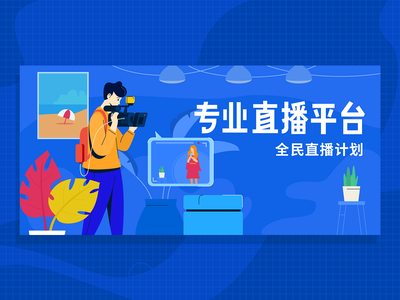 Live broadcast platform banner 直播 插图