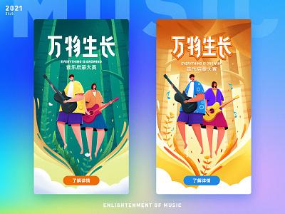 音乐的启蒙 branding 人物 design 矢量 风景 插图