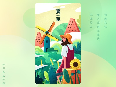 夏天的季节 branding 人物 节气 风景 插图