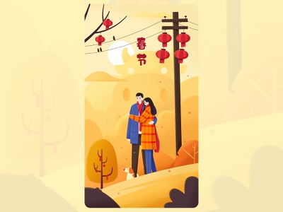 Miss the previous Spring Festival 人物 风景 插图