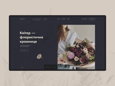 Kviter flower shop website design