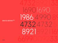 硬朗风格 数字字体