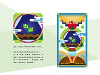 The 24 Solar Terms-card