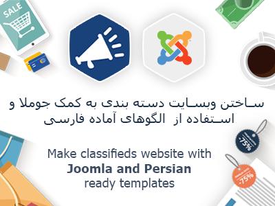 ساختن وبسایت دسته بندی به کمک جوملا و استفاده از persian language joomla templates