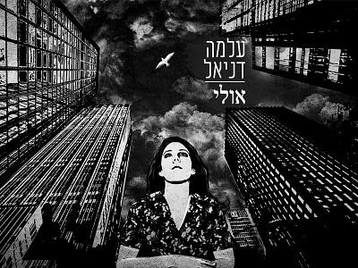 Alma Daniel second Single cover illustration music design album cover design album art single
