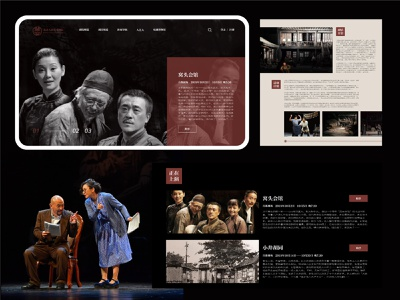 Web Design For Beijing People's Art Theatre drama webdesign website web design beijing chinese culture china theatre theater