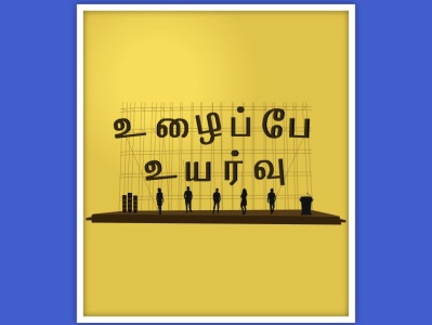 Hardwork pays in Tamil typography graphic design illustrator creativity graphic design