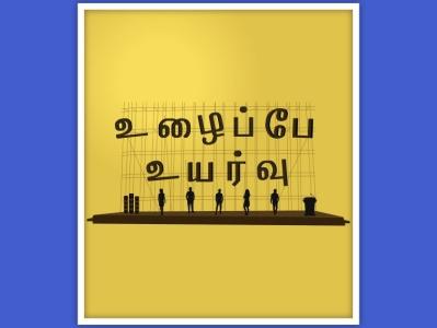 Hardwork pays in Tamil typography graphic design illustrator creativity graphic design