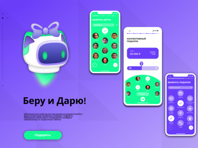 """Redesign of the mobile application """"Beru!"""" for Yandex"""