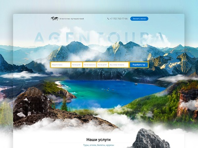 Travel Agency web design travel agency