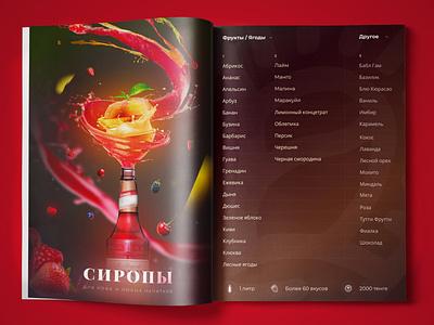 Syrup / Juice price list coffe fruit catalog design price catalog
