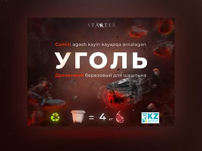 charcoal / fire / packaging / cover / coal графический дизайн веб-дизайн дизайн web bairamov.studio обложка упаковка огонь уголь