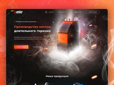 Production / Factory / manufacture / Long burning boiler ui web web design design smoke fire boiler manufacture factory production