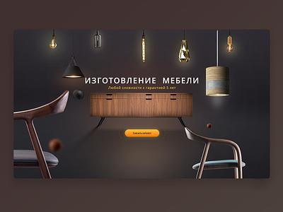 Furniture / Kitchen / web site web ui chair sofa factory web design design bairamov.studio website kitchen furniture