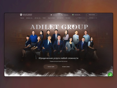Law agency / Lawyers / Web design / services advice consultations services ui web design bairamov.studio web design lawyers lawyer law agency