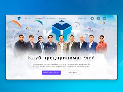 Business association / Business club / Community / Business ux money ui web design web design bairamov.studio community business club business association business