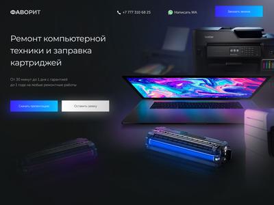 Remont / Repair notebook button printer notebook ux ui web web design design bairamov.studio website web design