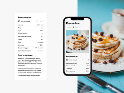 Brim Club minimal web mobile recipe ux ui