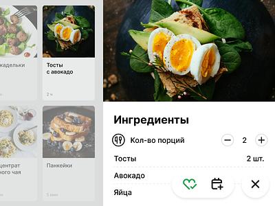 Brim Club mobile web food modal flat ux ui