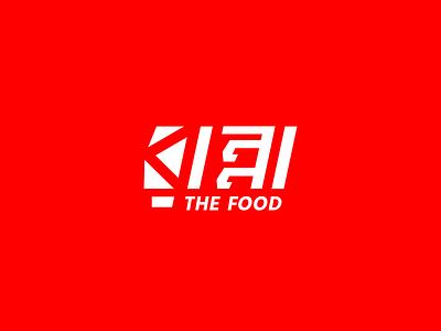 রান্না - The food app typography design custom lettering dhaka bangla bangladesh logo illustration vector youtube channel art