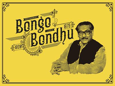 Happy friendship day carving vintage retro 16 december 26 march 1971 dhaka graphic design engraving sheikh mujibur rahman bongobondhu illustration bangladesh