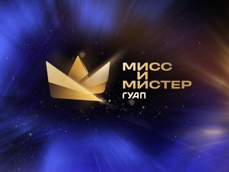 Мисс и Мистер ГУАП - brand identity vector logotype logo branding design