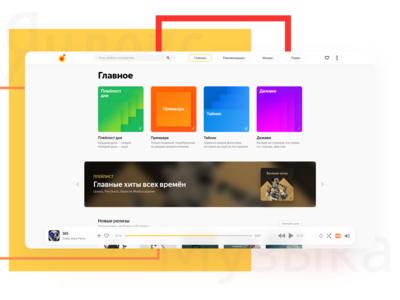 Yandex Music - Яндекс Музыка