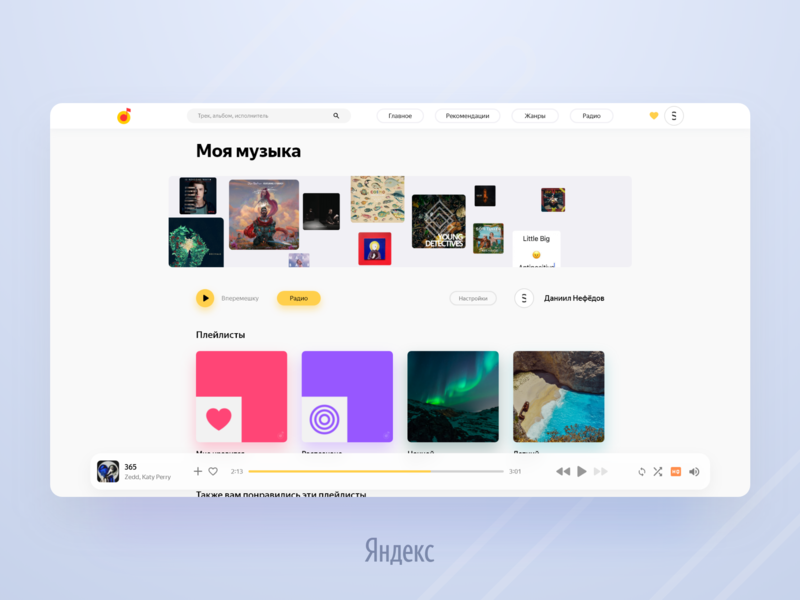 Yandex Music - My Music redesign design xd ui branding adobe xd kit yandex music web yandex music