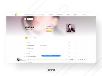 Yandex Music - Playlist