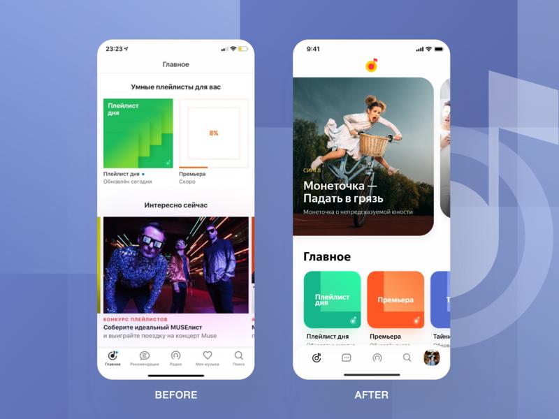 Yandex music - mobile yandex app adobe xd ui xd design