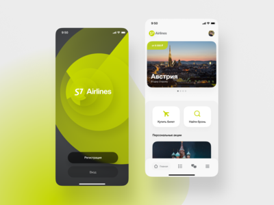 S7 Airlines mobile app airlines figmadesign figma mobile mobile app app ui