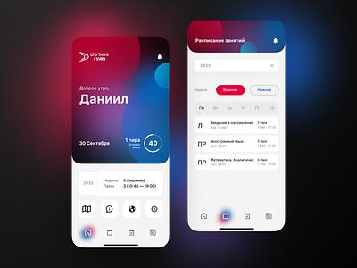 Mobile app for the University mobile ui figmadesign figma mobile mobile app app design
