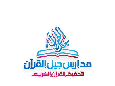 مدارس جيل القرآن