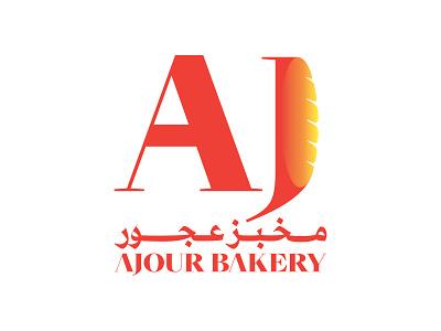 مخبز عجور Ajour Bakery typography calligraphic arabic