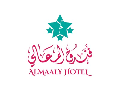 فندق المعالي ALMAALY HOTEL typography calligraphic arabic